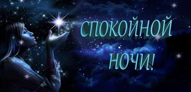 Романтичные пожелания спокойной ночи любимой девушке
