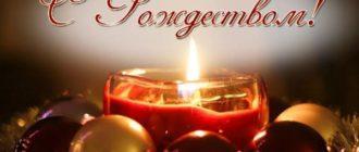 Красивые поздравления с Рождеством в стихах