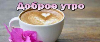 Романтичные пожелания доброго утра любимой девушке