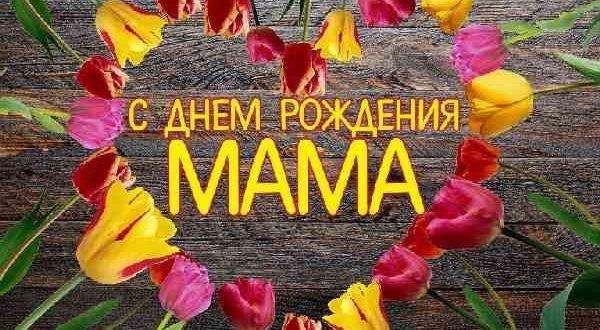 Поздравления с днем рождения маме короткие красивые