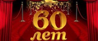Короткие поздравления с юбилеем женщине 60 лет