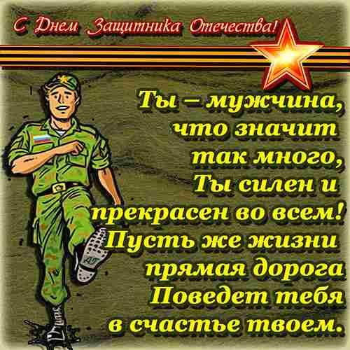Поздравление с Днем защитника Отечества своими словами
