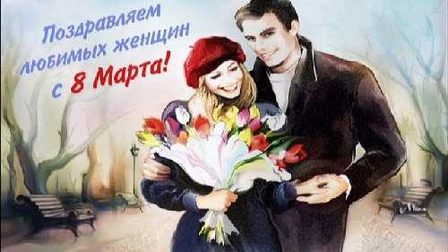 Поздравление с 8 Марта любимой девушке