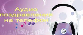 Красивые голосовые аудио поздравления на телефон
