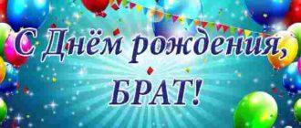 Поздравления с днем  рождения любимому брату