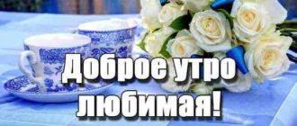 dobroe_utro