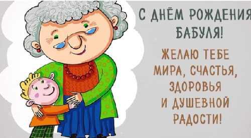 Поздравления с днем рождения любимой бабушке красивые