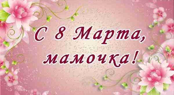 Поздравления с 8 Марта маме красивые короткие
