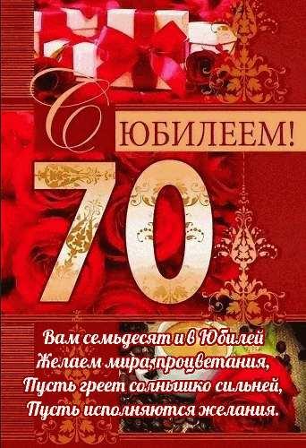 Поздравления с юбилеем женщине 70 лет короткие