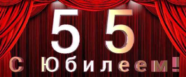 Юбилей мужчине 55 лет