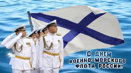день ВМФ