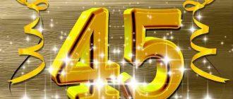 45 лет день рождения